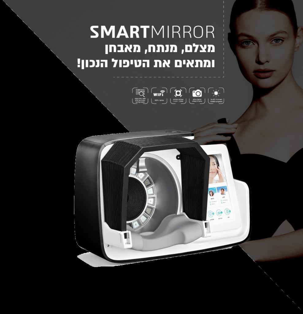 תמונת דוגמנית smart mirror